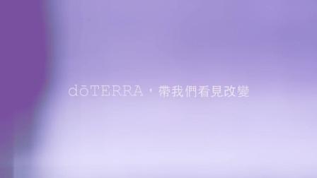 doTERRA改变了你和我-产品-进阶学习