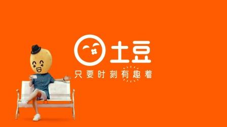#金土豆奖#土豆TVC 30s 省台播放 HD low