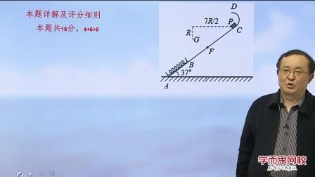 【高考冲刺】物理专家解读课
