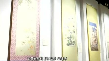宋锦作品展亮相苏州博物馆 170516 新闻空间站