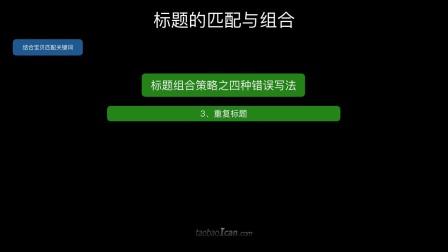 ican电商培训_搜索引擎优化_第9课 标题的匹配与组合