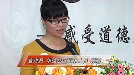 广西南宁市西乡塘区华强社区道德讲堂视频_标清
