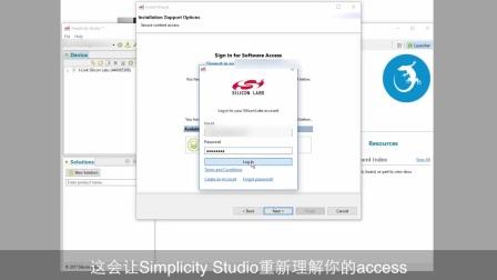 安装用于EFR32开发的Simplicity Studio