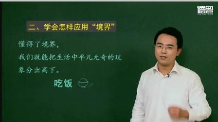 第13讲 议论文写作——怎样使素材的呈现有条理(29分钟)--戚锋老师