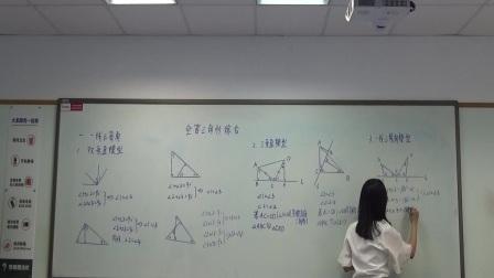 初一春季班第12讲复习视频