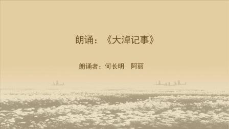 纪念汪曾祺逝世二十周年音乐朗诵会(直播版)