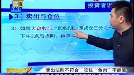 掐头去尾吃波段—孙仁友-天下财经投资者说2016.03.03_标清