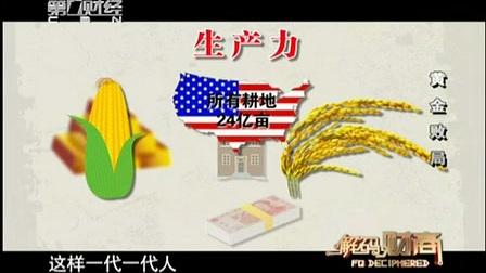 刘建位:黄金败局_标清