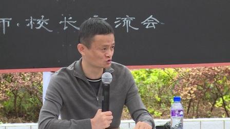 首届马云乡村教师奖教师首期培训班开班仪式