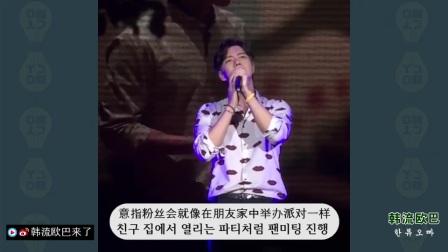 朴海镇6月启动亚洲巡回粉丝会