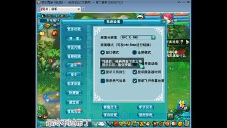 梦幻西游新手向视频03-快捷键及梦幻西游界面相关功能的设置方法、设置内容