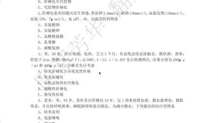 2017年乡村全科执业助理医师习题集讲解(二)【医萃芳华】