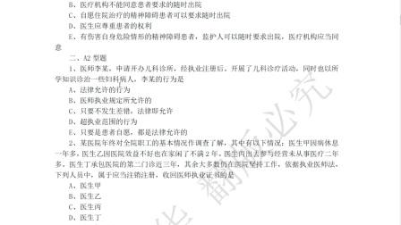 2017年乡村全科执业助理医师习题集讲解(一)【医萃芳华】