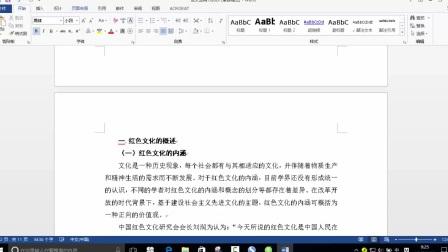 word自动生成论文目录和插入页码
