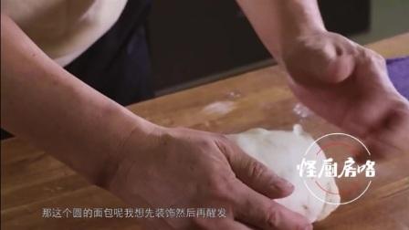 爱剪辑-怪老头面包技法之七-装饰