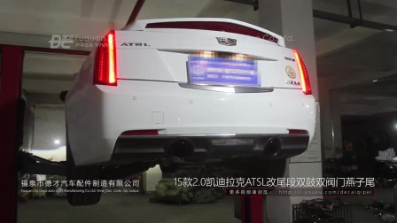 15款2.0凯迪拉克ATSL改尾段双鼓双阀门燕子尾-汽车排气管改装
