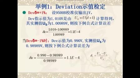 示波器校准仪的计量方法