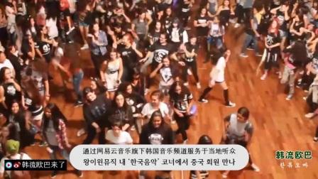 中国网易云音乐, 韩国频道6月上线