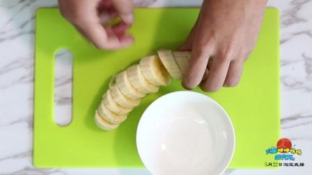 让宝宝快乐的辅食来啦 ,香甜软糯易操作的香蕉泥,补充钙和钾!