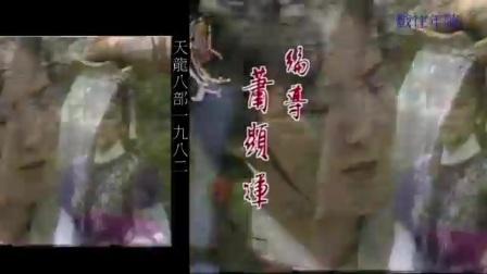 萬水千山縱橫【TVB 1982年電視劇集 天龍八部之虛竹傳奇 主題曲 】關正傑主唱