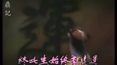 始終會行運【TVB 1984年電視劇集鹿鼎記主題曲】張國榮主唱