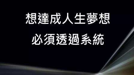 [林昱老师]成功的三要件-趋势.系统.热情02