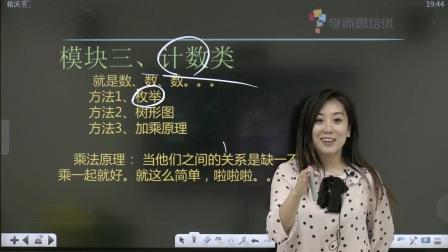 5月17日常州学而思第二次新四年级新生入测-闫艳