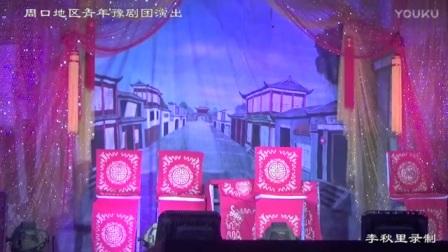 《卖苗郎》豫剧全场戏 周口地区青年豫剧团演出 李秋里录制_标清