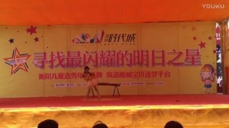 衡阳D.T舞蹈~少儿拐杖爵士~表演:馨尹,指导老师:甜甜_标清