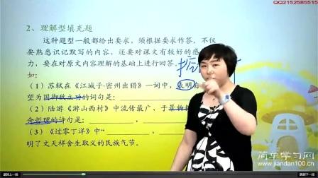 简单学习网初一语文同步提高上学期课程第02讲 李华 专题 文学常识、背诵默写、名著阅读
