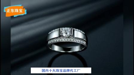 爱情珠宝 黄金加工厂 广州正东珠宝 白金钻戒定制 K金首饰加工