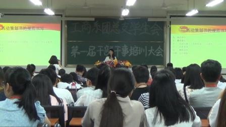 工商系团总支学生会第一届干部干事培训会