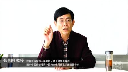 明师学社——从零开始学中医