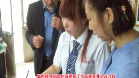 俄罗斯外商来访山东鸿盛厨业集团有限公司