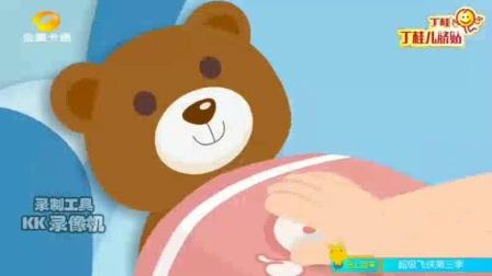 丁桂儿脐贴公益广告《贴心丁桂儿 只为健康宝贝》 (说唱版)(1)