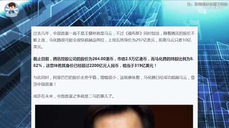 马化腾超越马云成中国首富,iphone8真机谍照首曝光,荣耀9配置太梦幻
