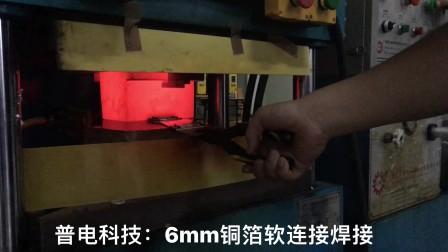 铜箔软连接焊接