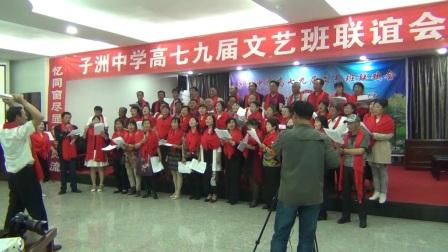 陕北榆林:子洲中学高七九届文艺班老同学聚会大合唱片段