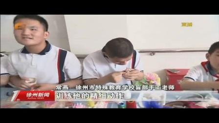 徐州市特殊教育学校(徐州新闻-助残日报道-5.21)