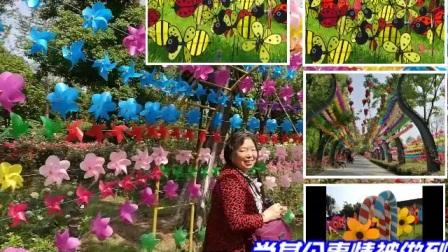 武汉园博园糖果风车展览2图片版
