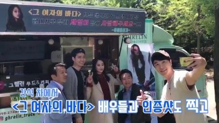 韩宥伊KBS晨间剧《那女人的大海》