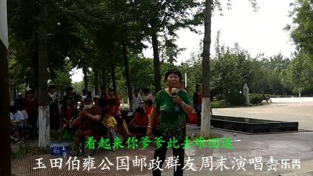 玉田伯雍公园赵彩茹演唱:红灯记选段:十七年:录制连珊_20170521