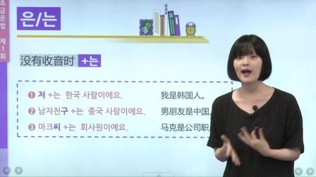 韩语初级语法01