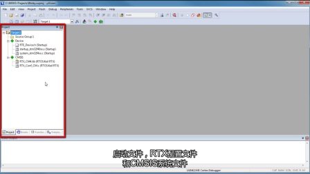 ARM MDK视频教程 04- 使用CMSIS在Keil MDK中新建一个Project
