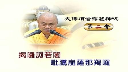 楞严咒-慧律法师