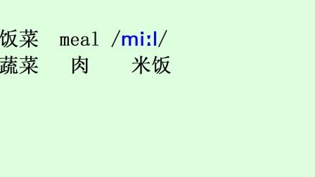 新概念英语第一册 英语单词 英语音标 米饭02