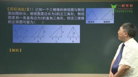 《一起毕业网》8.1:空间几何体的结构、三视图和直观图