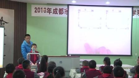 北师大版五年级上册《组合图形的面积》张杰成都市第十五届小学数学青年教师优质课观摩研讨活动
