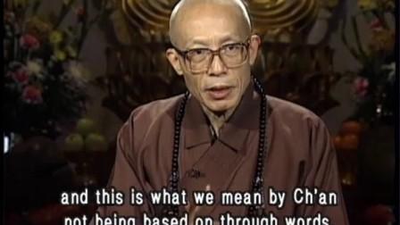 Mundane Ch an vs. modern Ch an(GDD-87 Master Sheng Yen)