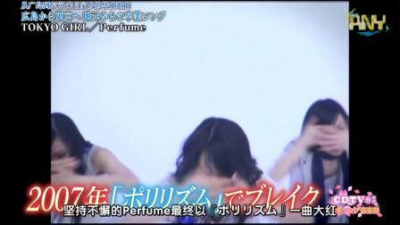 [PerfumeANY字幕组]CDTV春Special 卒 業ソング音楽祭 2017.03.30